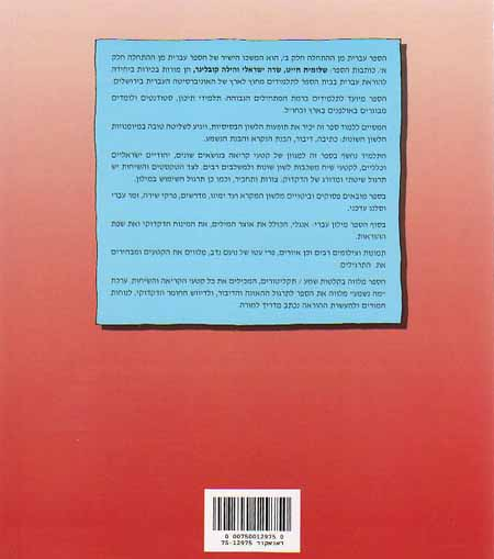 hebrew from scratch book 2 pdf
