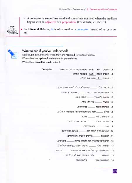 easing into modern hebrew grammar pdf