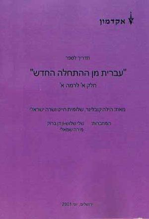 Ivrit Min Ha'Hatchala Ha'Chadash (Aleph) T.G.