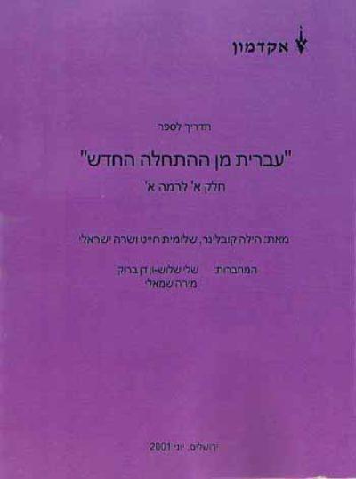 Ivrit Min HaHatchala HaChadash (Aleph) T.G.