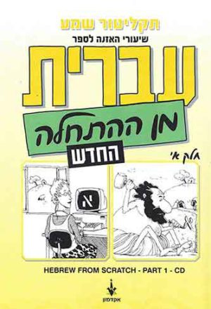 Hebrew from Scratch - New Edition (Part 1) Audio mp3 CD