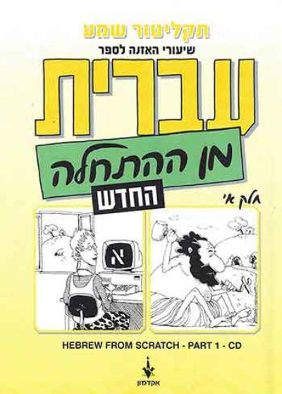 "Hebrew from <span class=""search-everything-highlight-color"" style=""background-color:orange"">Scratch</span> – New Edition (Part 1) Audio mp3 CD"
