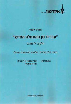 Ivrit Min Ha'Hatchala Ha'Chadash (Bet) T.G.