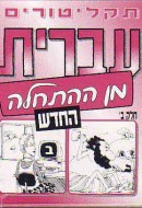Hebrew from Scratch - New Ed. (Part 2) Audio CDs