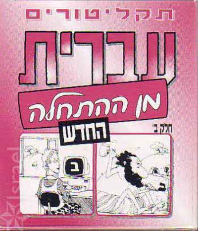 "Hebrew from <span class=""search-everything-highlight-color"" style=""background-color:orange"">Scratch</span> – New Ed. (Part 2) Audio CDs"