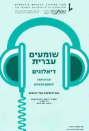 Shomim Ivrit - 20 Dialogues on Daily Life