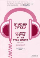 Shomim Ivrit - A conversation with Reuma Eldar