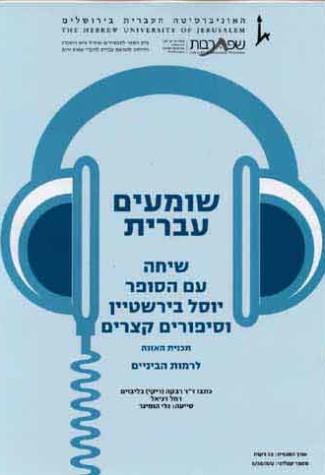 Shomim Ivrit - Yossel Birstein Tells Stories