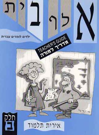 Aleph-Bet Yeladim Lomdim Ivrit Part 2 (T.G.)