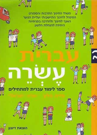 Ivrit Esreh Bet