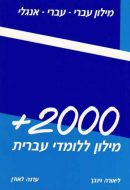 Milon+2000 - Hebrew-Hebrew-English