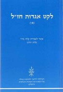 Gesher - Leket Agadot Chazal (Part 1)