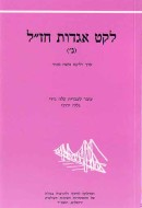 Gesher - Leket Agadot Chazal (Part 3)