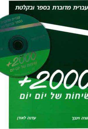 2000+ Sichot Shel Yom Yom
