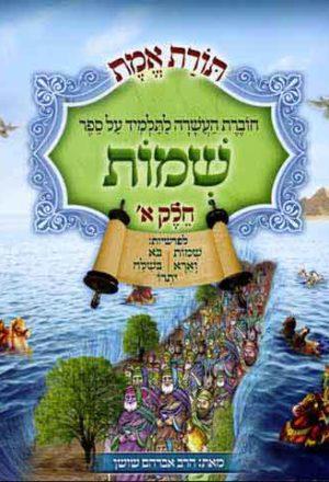 Shushan-Shmot Part A-Choveret La'Talmid