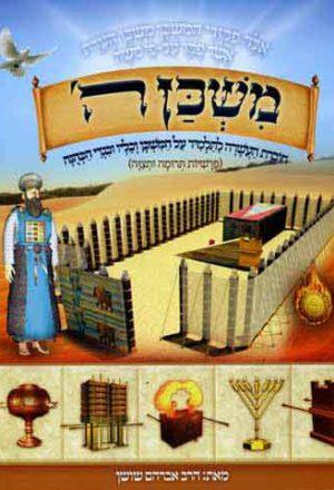 Shushan-Shmot Mishkan HaShem-Choveret La'Talmid