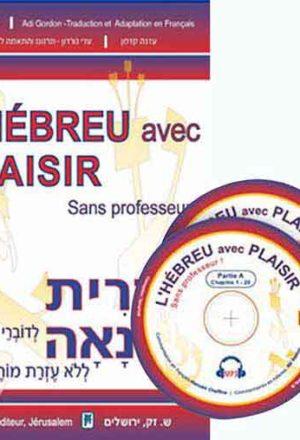 L'HÉBREU avec PLAISIR avec 2 MP3 audio CD's
