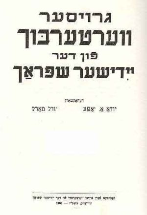 Great Dictionary of The Yiddish Language, Volume IV