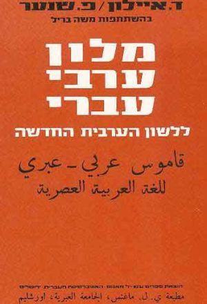 Arabic-Hebrew Dictionary of Modern Arabic