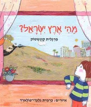 Mahi' Eretz Israel