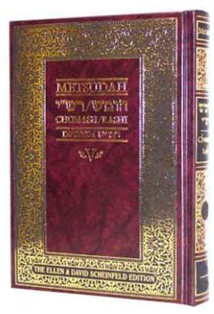 Chumash Metzuda Student Edition