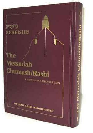 Chumash Rashi - Metzuda