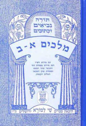 Sefer Melachim Alef&Bet - Shay LaMora