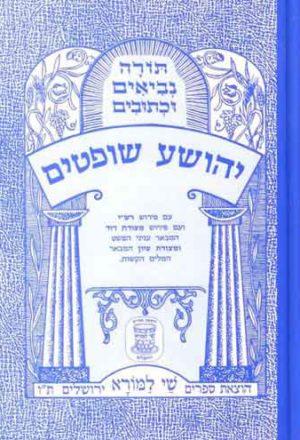 Sefer Yehoshua Shoftim - Shay LaMora
