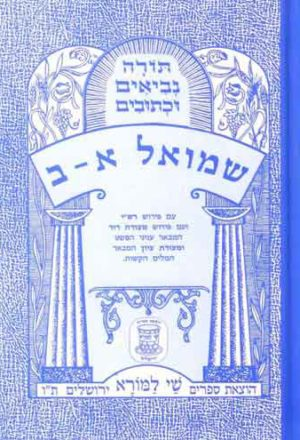 Sefer Shmuel Alef & Bet - Shay LaMora