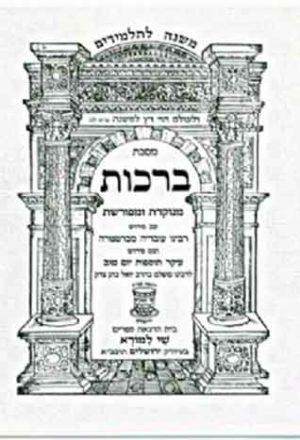 Mishnah LaTalmidim-Shay LaMora