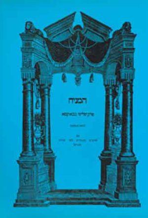 Perek HaMeniach-Bava Kama