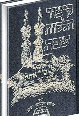 Kitzur Hilchot Shabbat