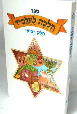 Halacha LaTalmid Chelek Revii