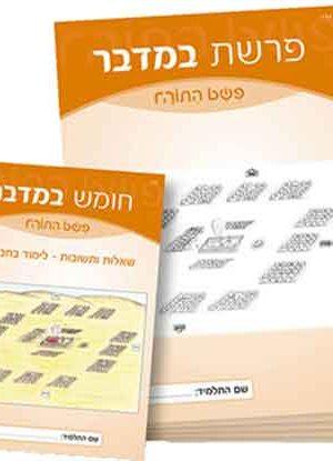 Pshat HaTorah - Bamidbar kit