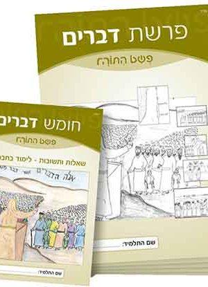 Pshat HaTorah - Devarim kit