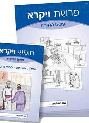 Pshat HaTorah - VaYikra kit