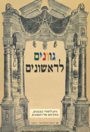 Gemarah Gvanim LaRishonim