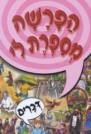 HaParasha Messaperet Li-Dvarim
