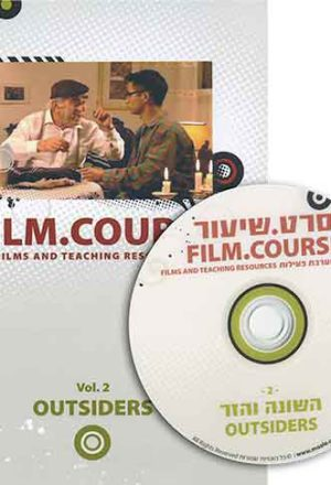 FILM.COURSE - Outsiders (Hebrew Version)