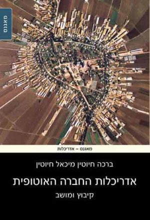 Architecture and Utopia: Kibbutz and Moshav