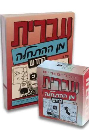 Hebrew from Scratch - New Ed. (Part 2) + Audio CDs