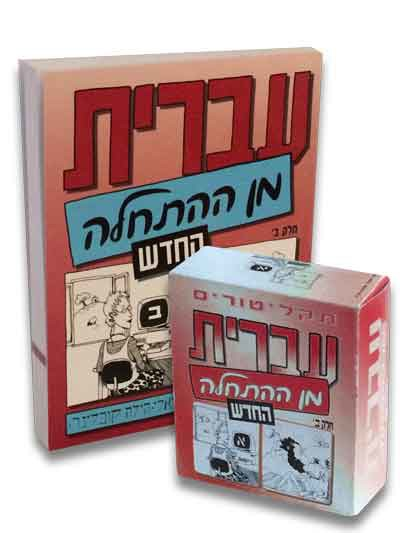 "Hebrew from <span class=""search-everything-highlight-color"" style=""background-color:orange"">Scratch</span> – New Ed. (Part 2) + Audio CDs"
