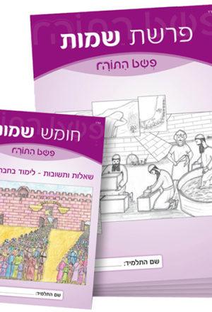 Pshat HaTorah - Shmot kit