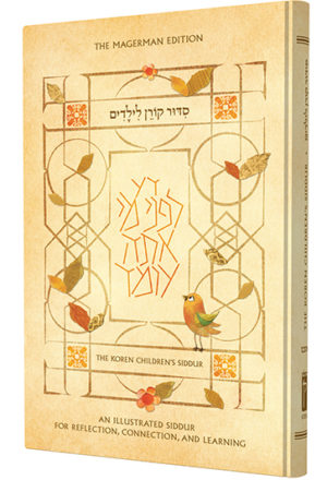 The Koren Children's Siddur-Ashkenaz