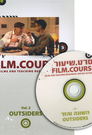 FILM.COURSE - Outsiders