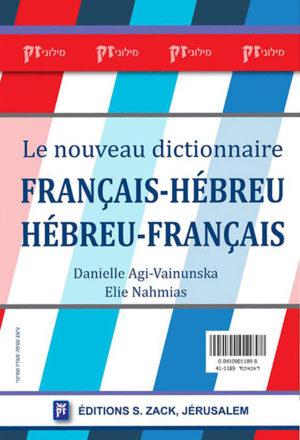 Le nouveau dictionnaire-FRANÇAIS-HÉBREU