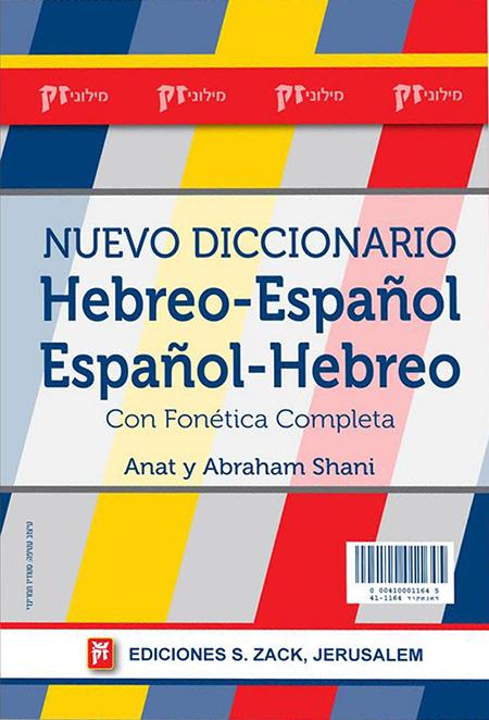 Diccionario Hebreo-Espanol/Espanol-Hebreo