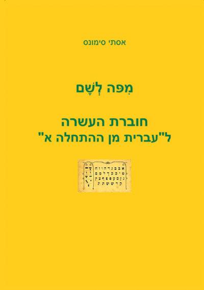 MiPoh LeSham (Me-Po le-Sham)