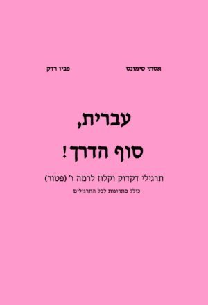 Ivrit Sof HaDerech Cover