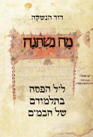 Ma Nishtana Cover